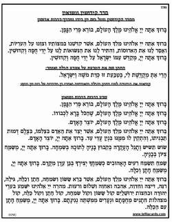 Sheva Brochos This 8 5 X 11 Sheet Is Perfect For Any Wedding Easy To Hold Anyone Saying The